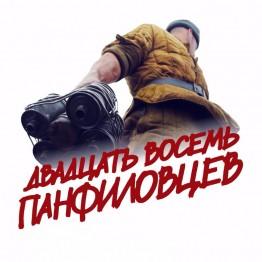 К  75 летию Победы в Великой Отечественной войне